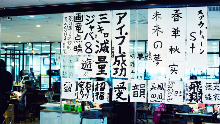 locaux indeed tokyo